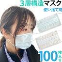 【在庫あり】即日発送 マスク GPT 使い捨てマスク2 不織布【 100枚 】水色 3層構造 不織布マスク ますく 送料無料 箱 50枚入×2 輸入品…