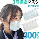 【在庫あり】即日発送 マスク GPT 使い捨てマスク2 不織布【 300枚 】水色 3層構造 不織布マスク ますく 送料無料 箱 50枚入×6 輸入品…