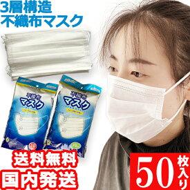 【即日発送 即納】【メール便送料無料】袋入り マスク 在庫あり GPT 使い捨てマスク3 不織布 【 50枚 】 白色 3層構造 不織布マスク 20×2・10×1 輸入品 中国製(gu1a654)(1通につき1点迄)