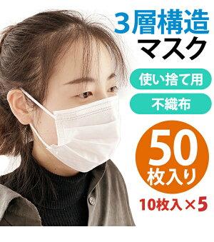 【在庫あり】即日発送マスクGPT使い捨てマスク3不織布【50枚】白色3層構造不織布マスクますく送料無料箱50枚入輸入品中国製(gu1a654)