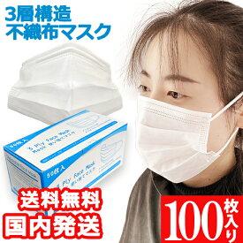 【即日発送 即納】マスク GPT 使い捨てマスク3 不織布【 100枚 】白色 3層構造 不織布マスク ますく 送料無料 箱 50枚入×2 (gu1a655)【セット】【送料無料】