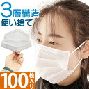 【3/31〜順次発送】マスク 在庫あり GPT 使い捨てマスク3 不織布【 100枚 】白色 3層構造 不織布マスク ますく 送料無料 箱 50枚入×2 …