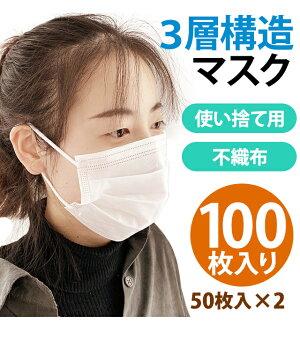 【在庫あり】即日発送マスクGPT使い捨てマスク3不織布【100枚】白色3層構造不織布マスクますく送料無料箱50枚入×2輸入品中国製(gu1a655)【セット】
