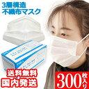 【8/7〜順次発送】マスク GPT 使い捨てマスク3 不織布【 300枚 】白色 3層構造 不織布マスク ますく 送料無料 箱 50枚入×6 大量 まと…