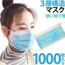 【マスク 在庫あり 即日発送】GPT 使い捨てマスク 不織布【 1000枚 】青色 やや小さめ 3層構造 不織布マスク ますく 送料無料 箱 50枚…