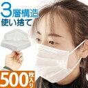 【即日発送 即納】マスク 在庫あり GPT 使い捨てマスク3 不織布【 500枚 】白色 3層構造 不織布マスク ますく 送料無料 箱 50枚入×10 …