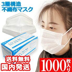 【即日発送 即納】マスク GPT 使い捨てマスク3 不織布【 1000枚 】白色 3層構造 不織布マスク ますく 送料無料 箱 50枚入×20 大量 まとめ買い 企業 会社(gu1a662)【セット】【送料無料】