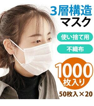 【4/16〜順次発送】マスク在庫ありGPT使い捨てマスク3不織布【1000枚】白色3層構造不織布マスクますく送料無料箱50枚入×20輸入品中国製(gu1a662)【セット】