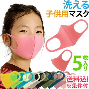 【メール便送料無料】マスク在庫あり子供用GPTウレタンマスク5枚入洗えるマスク個包装繰り返し使える花粉症対策キッズますくウレタン製立体マスク輸入品中国製gu1a665-mail(gu1a669)(1通につき8点迄)