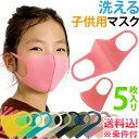 【即日発送 即納】【メール便送料無料】マスク 子供用 GPT ウレタンマスク 5枚入 洗える マスク 個包装 繰り返し 使える 花粉症対策 キ…