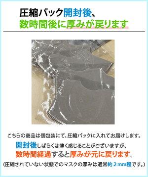 【即日発送即納】【メール便送料無料】在庫ありGPTウレタンマスク25枚セット(5枚×5袋)洗えるマスク大人用個包装繰り返し使える黒グレー花粉症対策ますくウレタン製立体マスク輸入品中国製gu1a647-mail(gu1a650)【セット】「cp」「tc1」
