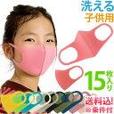 【即日発送 即納】【メール便送料無料】マスク 子供用 GPT ウレタンマスク 15枚セット(5枚×3袋) 洗える マスク 個包装 繰り返し 使え…