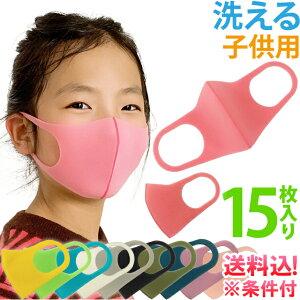 【即日発送 即納】【メール便送料無料】マスク 在庫あり 子供用 GPT ウレタンマスク 15枚セット(5枚×3袋) 洗える マスク 個包装 繰り返し 使える 花粉症対策 キッズ ますく ウレタン製 立体マ