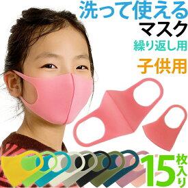 【即日発送 即納】マスク 在庫あり 子供用 GPT ウレタンマスク 15枚セット(5枚×3袋) 洗える マスク 個包装 繰り返し 使える 花粉症対策 キッズ ますく ウレタン製 立体マスク 2点迄メール便OK(gu1a667)【セット】