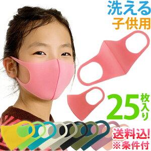 【即日発送 即納】【メール便送料無料】マスク 子供用 GPT ウレタンマスク 25枚セット(5枚×5袋) 洗える マスク 個包装 繰り返し 使える 花粉症対策 キッズ ますく ウレタン製 スポンジ 立体マ