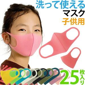 【即日発送 即納】マスク 在庫あり 子供用 GPT ウレタンマスク 25枚セット(5枚×5袋) 洗える マスク 個包装 繰り返し 使える 花粉症対策 キッズ ますく ウレタン製 立体マスク 1点迄メール便OK(gu