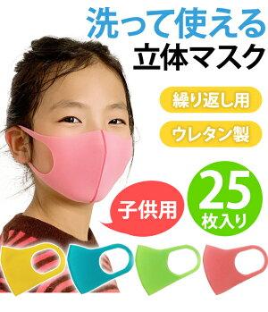 【メール便送料無料】マスク在庫あり子供用GPTウレタンマスク25枚セット(5枚×5袋)洗えるマスク個包装繰り返し使える花粉症対策キッズますくウレタン製立体マスク輸入品中国製gu1a668-mail(gu1a671)(1通につき1点迄)【セット】