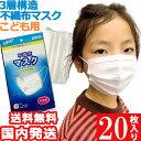 【メール便送料無料】【即日発送 即納】袋入り 子供用 マスク 在庫あり GPT 使い捨てマスク 不織布 【 20枚 】 白色 3層構造 不織布マ…