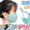 【メール便送料無料】【即日発送 即納】マスク 在庫あり GPT 冷感【3枚入】洗える マスク 大人用 個包装 繰り返し 使える 夏用 UV 日焼…