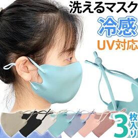 【即日発送 即納】冷感マスク GPT 冷感【3枚入】洗える マスク 大人用 繰り返し 使える 夏用 UV 日焼け止め 接触冷感 生地 立体マスク 涼しい 耳紐調節アジャスター付き 冷感マスク 在庫あり 5点迄メール便OK(gu1a688)
