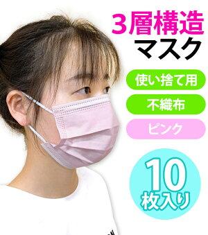 【即日発送即納】袋入りマスク在庫ありGPT使い捨てマスク4不織布【10枚】ピンク色3層構造不織布マスク10枚入6点迄メール便OK(gu1a698)