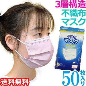 【即日発送即納】【メール便送料無料】袋入りマスク在庫ありGPT使い捨てマスク4不織布【50枚】ピンク色3層構造不織布マスク10×5(gu1a700)(1通につき1点迄)