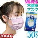 【即日発送 即納】【メール便送料無料】袋入り マスク GPT 使い捨てマスク4 不織布 【 50枚 】 ピンク色 3層構造 不織布マスク 10×5(g…