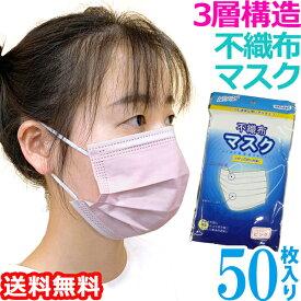 【即日発送 即納】【メール便送料無料】袋入り マスク GPT 使い捨てマスク4 不織布 【 50枚 】 ピンク色 3層構造 不織布マスク 10×5(gu1a700)(1通につき1点迄)