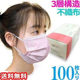 【即日発送 即納】マスク GPT 使い捨てマスク4 不織布【 100枚 】ピンク色 3層構造 不織布マスク ますく 送料無料 箱 50枚入×2(gu1a701)【セット】【送料無料】