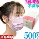 【7/31〜順次発送】マスク GPT 使い捨てマスク4 不織布【 500枚 】ピンク色 3層構造 不織布マスク ますく 送料無料 箱 50枚入×10 まと…