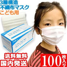 【7/16〜順次発送】子供用 マスク GPT 使い捨てマスク 不織布 【 100枚 】 白色 3層構造 不織布マスク キッズ サイズ 箱 50枚入×2(gu1a721)【セット】【送料無料】