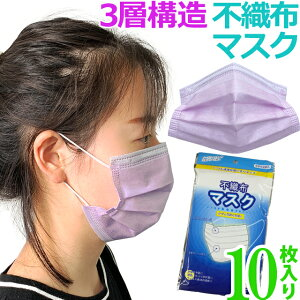 【即日発送即納】袋入りマスク在庫ありGPT使い捨てマスク5不織布【10枚】紫色3層構造不織布マスク10枚入6点迄メール便OK(gu1a727)