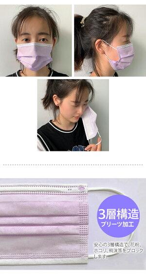 【即日発送即納】【メール便送料無料】袋入りマスク在庫ありGPT使い捨てマスク5不織布【50枚】紫色3層構造不織布マスク10×5(gu1a729)(1通につき1点迄)