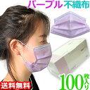 【8/6〜順次発送】マスク 在庫あり GPT 使い捨てマスク5 不織布【 100枚 】紫色 パープル 3層構造 不織布マスク 在庫あり ますく 送料…