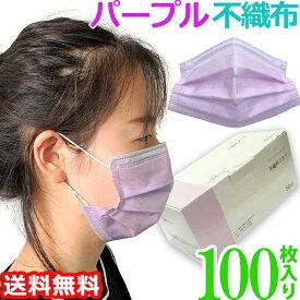 【即日発送 即納】マスク 在庫あり GPT 使い捨てマスク5 不織布【 100枚 】紫色 パープル 3層構造 不織布マスク 在庫あり ますく 送料無料 箱 50枚入×2(gu1a730)【セット】