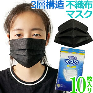 【即日発送即納】袋入りマスク在庫ありGPT使い捨てマスク6不織布【10枚】黒色3層構造不織布マスク10枚入6点迄メール便OK(gu1a733)