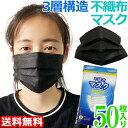 【即日発送 即納】【メール便送料無料】袋入り マスク GPT 使い捨てマスク6 不織布 【 50枚 】 ブラック 黒色 3層構造 不織布マスク 10…