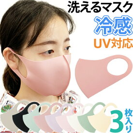【即日発送 即納】マスク 【紐一体型タイプ】GPT 冷感【3枚入】洗える マスク2 大人用 繰り返し 使える 夏用 UV 日焼け止め 接触冷感 生地 立体マスク 涼しい 冷感マスク 在庫あり 5点迄メール便OK(gu1a747)