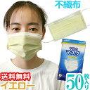 【即日発送 即納】【メール便送料無料】袋入り マスク 在庫あり GPT 使い捨てマスク7 不織布 【 50枚 】 黄色 薄い イエロー 3層構造 …