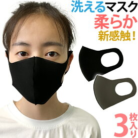 【即日発送 即納】マスク 在庫あり GPT やわらか パフ素材 洗える マスク【3枚入】大人用 個包装 繰り返し 使える 黒 グレー 花粉症対策 ますく ウレタン製 立体マスク 男女兼用 2点迄メール便OK(gu1a764)