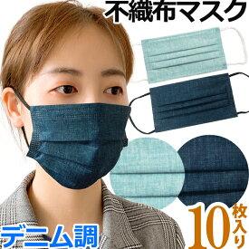 【即日発送 即納】袋入り マスク GPT 使い捨てマスク10 不織布 【 10枚 】 デニム 調 柄 青色 ブルー色 3層構造 不織布マスク 10枚入 在庫あり カラー おしゃれ 大人 6点迄メール便OK(gu1a781)