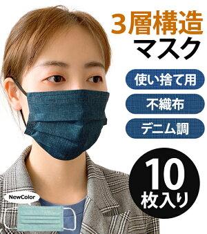 【即日発送即納】袋入りマスク在庫ありGPT使い捨てマスク10不織布【10枚】デニム調柄青ブルー3層構造不織布マスク10枚入6点迄メール便OK(gu1a781)
