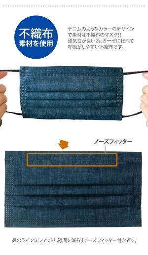 【即日発送即納】【メール便送料無料】袋入りマスク在庫ありGPT使い捨てマスク10不織布【50枚】デニム調柄青ブルー3層構造不織布マスク10×5(gu1a786)(1通につき1点迄)