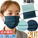 【即日発送 即納】【メール便送料無料】袋入り マスク GPT 使い捨てマスク10 不織布 【 20枚 】 デニム 調 柄 青色 ブルー色 3層構造…