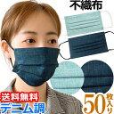 【即日発送 即納】【メール便送料無料】袋入り マスク GPT 使い捨てマスク10 不織布 【 50枚 】 デニム 調 柄 青色 ブルー色 3層構造…