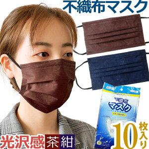 【即日発送 即納】袋入り マスク GPT 使い捨てマスク11 不織布 【 10枚 】 光沢 紺色 茶色 ネイビー ブラウン 3層構造 不織布マスク 10枚入 在庫あり カラー おしゃれ 大人 6点迄メール便OK(gu1a784)