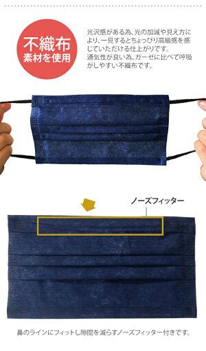 【即日発送即納】袋入りマスク在庫ありGPT使い捨てマスク10不織布【10枚】デニム調柄青ブルー3層構造不織布マスク10枚入6点迄メール便OK(gu1a784)