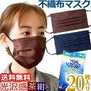 【即日発送 即納】【メール便送料無料】袋入り マスク GPT 使い捨てマスク11 不織布 【 20枚 】 光沢 紺色 茶色 ネイビー ブラウン 3層…