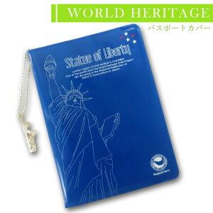 パスポートケース 自由の女神 WORLD HERITAGE ワールドヘリテージ パスポートホルダー おしゃれ レディース ギフト 03180 2点迄メール便OK (je1a099)