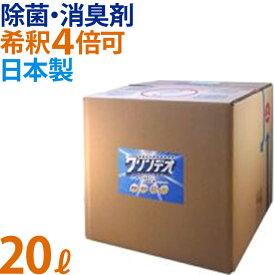 【取り寄せ】ノンアルコール除菌 消臭剤 細菌・ウイルス対策 感染予防 クリンデオ 20L 日本製 消臭 除菌剤 次亜塩素酸 アルコールフリー NT-HB1(ni1a020)